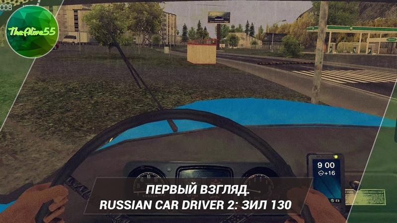[ПЕРВЫЙ ВЗГЛЯД] RUSSIAN CAR DRIVER 2: ЗИЛ 130 (ЛУЧШЕ ETS 2!)