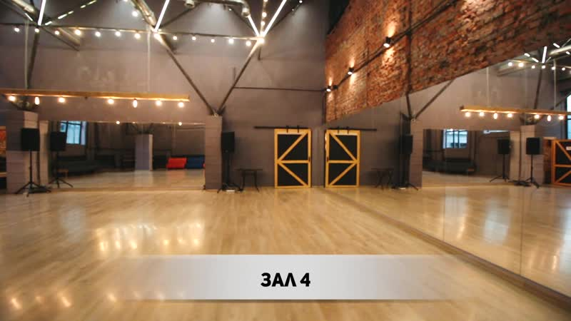 Танцевальный клуб Движение на Бауманке