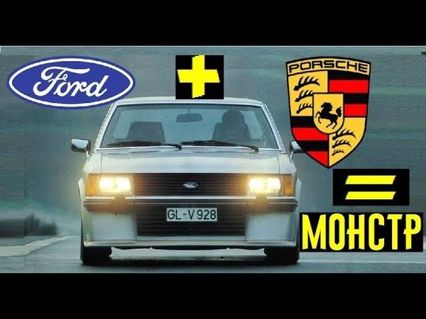 Что общего у древнего Ford Granada (Форд Гранада) конца 70-ых с Porsche (Порше). Безумное авто