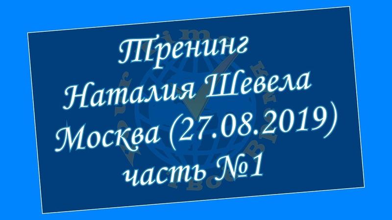 Тренинг Наталия Шевела Москва 27 08 2019 часть №1