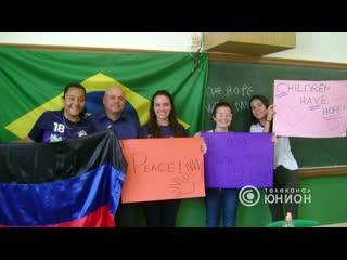Бразильские школьники поддержали детей Донбасса.