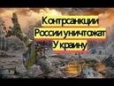 Контрсанкции России против Украины это только начало Главные новости