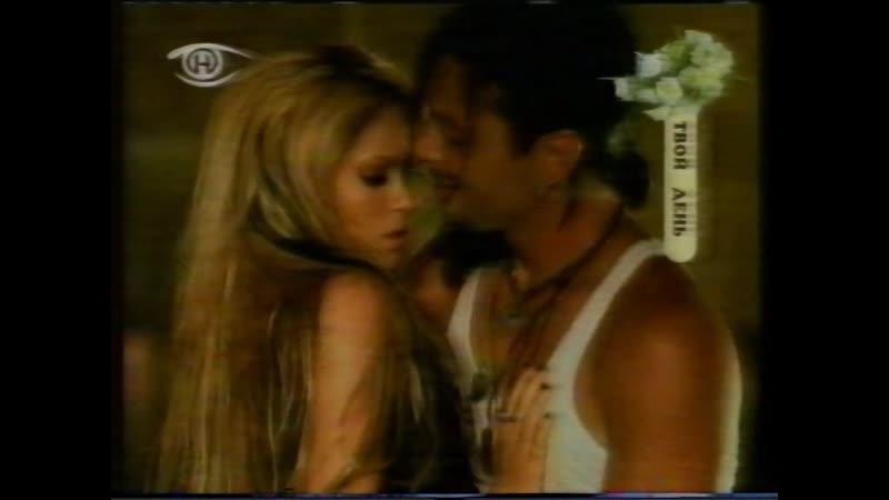 Твой день (Нирэя (Гомель), 2003) Shakira - Objection (Tango)