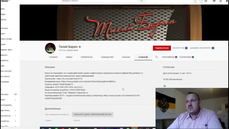 Тихий Барин это кремлёвский Рен ТВ в Ютуб для даунов, неоязычников, совков, агностиков и долбославов