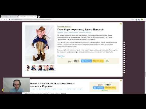 Гусь лапчатый обыкновенный часть 2 Кукольная мастерская Елена Диденко