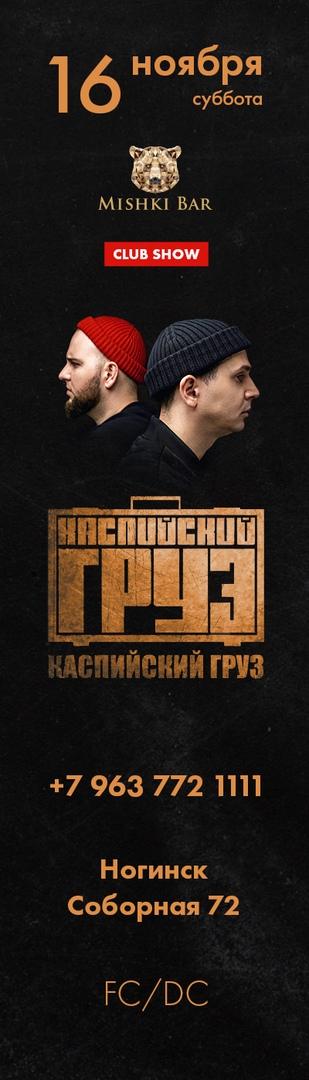 Афиша Москва КАСПИЙСКИЙ ГРУЗ / 16 НОЯБРЯ, ВПЕРВЫЕ В НОГИНСКЕ