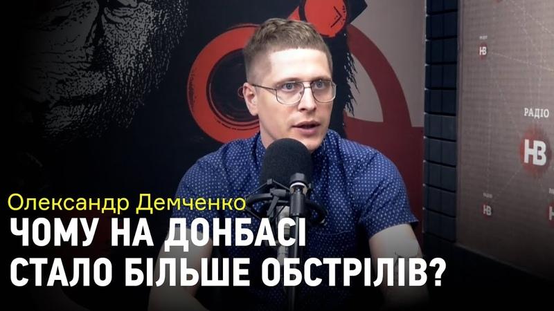 На Донбасі різко збільшилася кількість обстрілів Причини пояснює Олександр Демченко