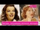 Cosmo TV 19 великих женщин современности и звезды сыгравшие их Часть 2
