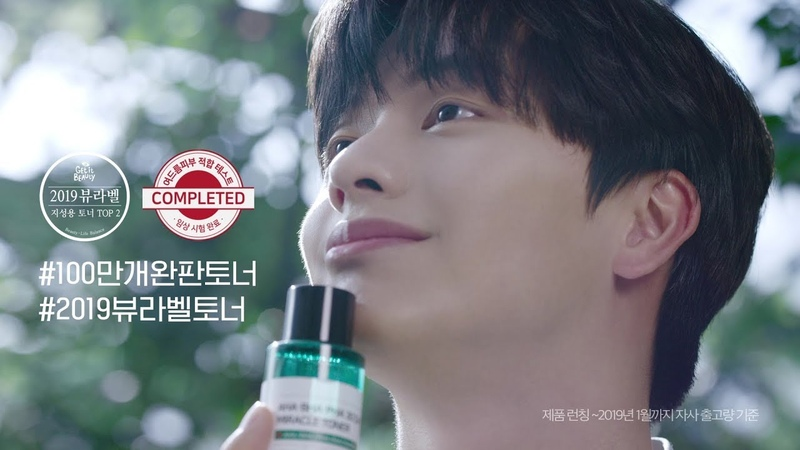 ENG Have your skin calm down Trouble free skin Miracle Toner SOMEBYMI MUSE BTOB's YOOKSUNGJAE