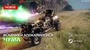 Всадник апокалипсиса Чума, Битва инженеров и новая PvP-карта в свежем обновлении для Crossout