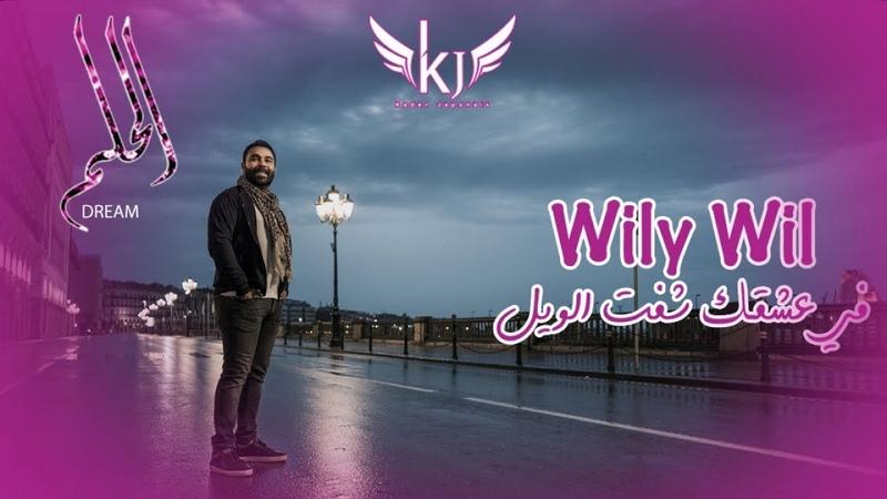 Kader Japonais - Fi aachkek cheft el wile (Clip Officiel) 2018⎜قادر الجابوني - في عشقك شفت الوي160
