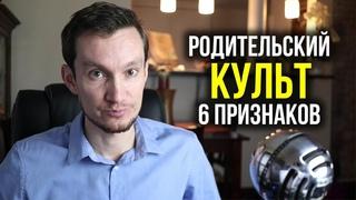 ЛИЦЕМЕРИЕ И КУЛЬТ РОДИТЕЛЕЙ - 6 ПРИЗНАКОВ