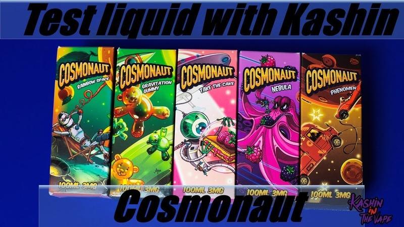 Тест жидкости с Кашином 130/Liquid test with Kashin/ Жидкость COSMONAUT - VOODOO LAB