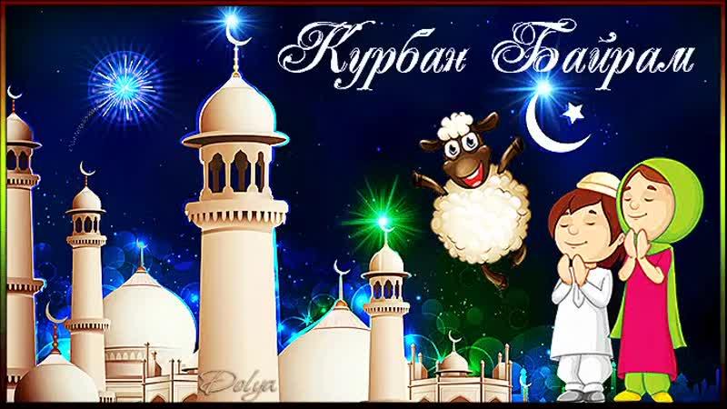 Какой сегодня праздник мусульманский открытки