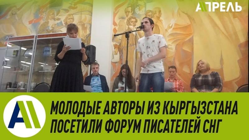 Молодые авторы из Кыргызстана посетили форум писателей СНГ \\ Апрель ТВ