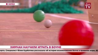 Химчан научили играть в бочче.