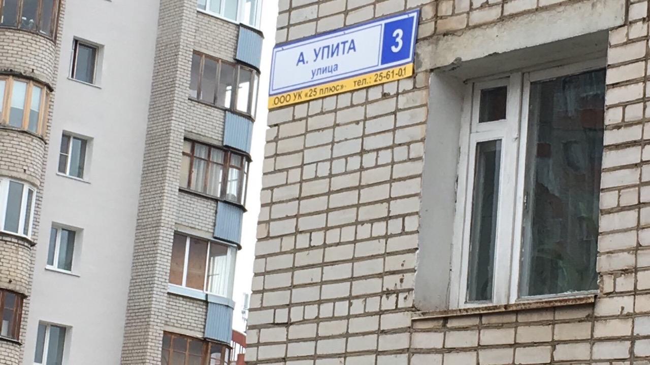 Улица Упита дом 3 прочистка водоотведения
