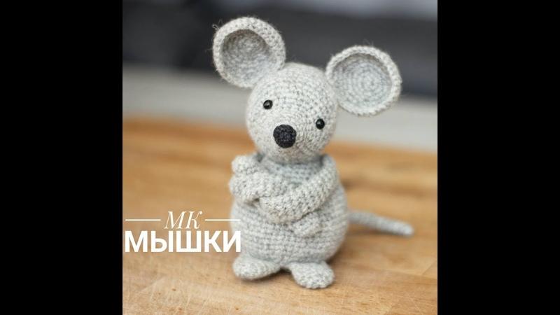 Мк по вязанию мышки крючком crochet