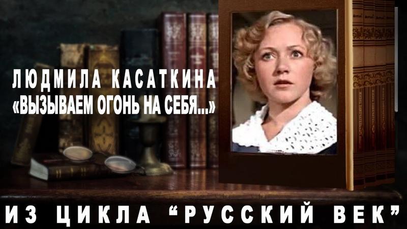 Людмила Касаткина Вызываем огонь на себя