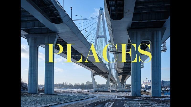 PLACES По Октябрьской набережной от Володарского моста к Большому Обуховскому