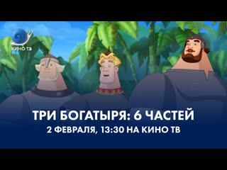 Три богатыря: 6 частей на Кино ТВ