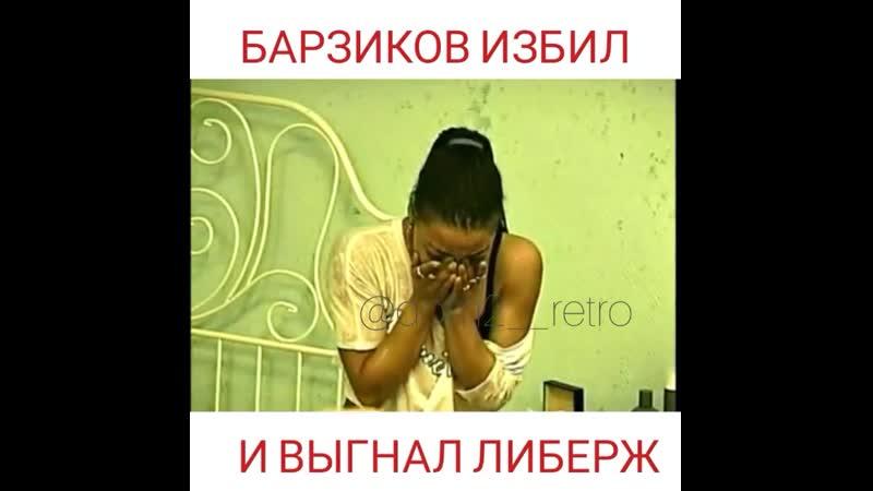 ретро Барзиков и Либерж