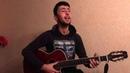 ШАМИЛЬ ХУРМАЕВ - Мама Аварская песня на гитаре