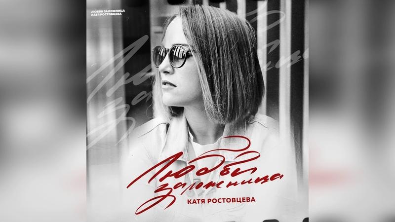 Новая песня: Катя Ростовцева Любви заложница (18)