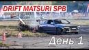 Участвую в Drift Matsuri SPB Sickestwekfest