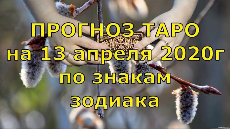 КАРТА ДНЯ! Прогноз ТАРО на 13 апреля 2020г. По знакам зодиака. Новое!