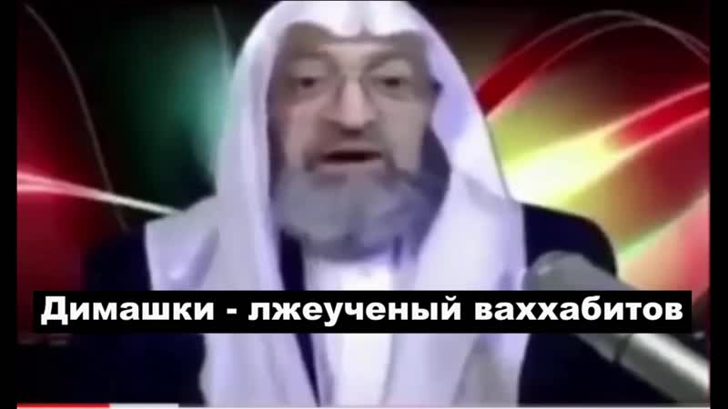Лжеученый ваххабитов Димашкия