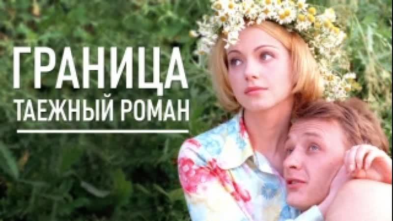 Граница. Таёжный роман 1-2-3-4-5-6-7-8 серия (2000) Мелодрама / Драма