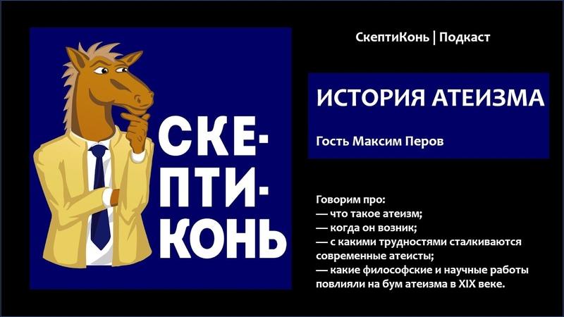 История Атеизма СкептиКонь Подкаст Гость религиовед Максим Перов
