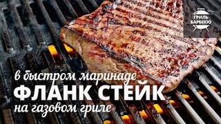 Фланк стейк на гриле (рецепт для газового гриля)
