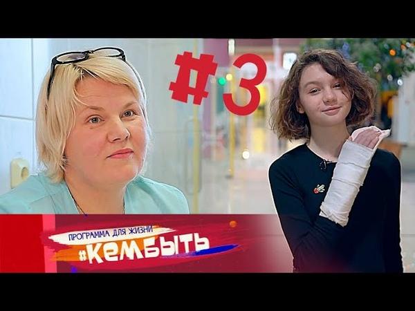 Доктор | Кем быть? 3 (2019)