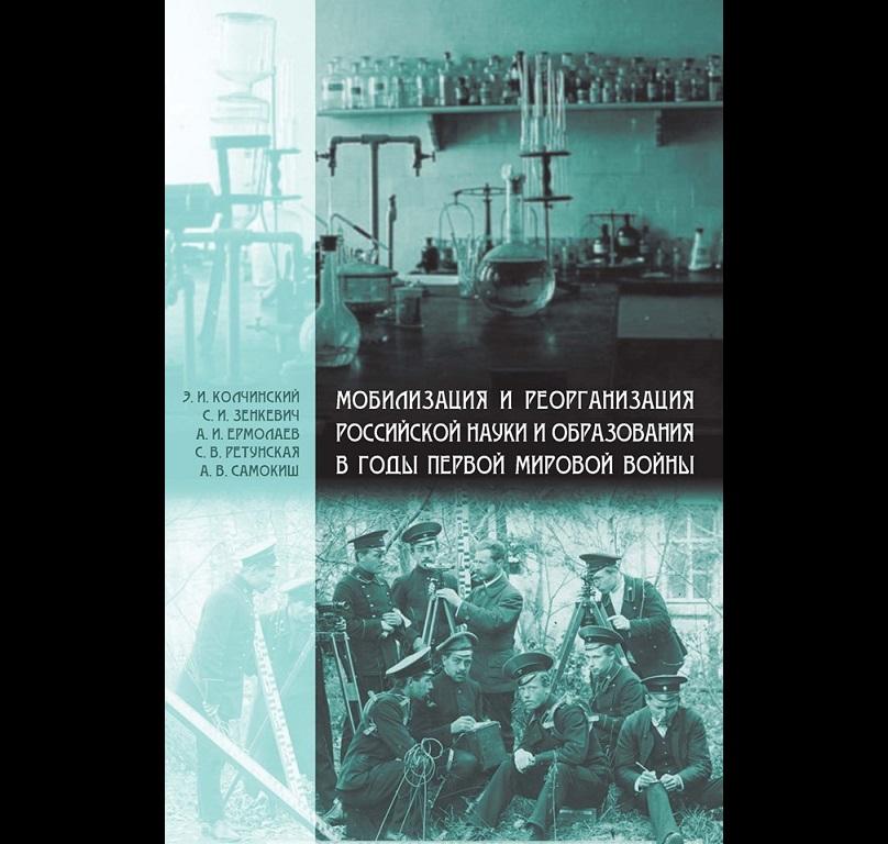 Мобилизация и реорганизация российской науки и образования в годы Первой мировой войны (2018)