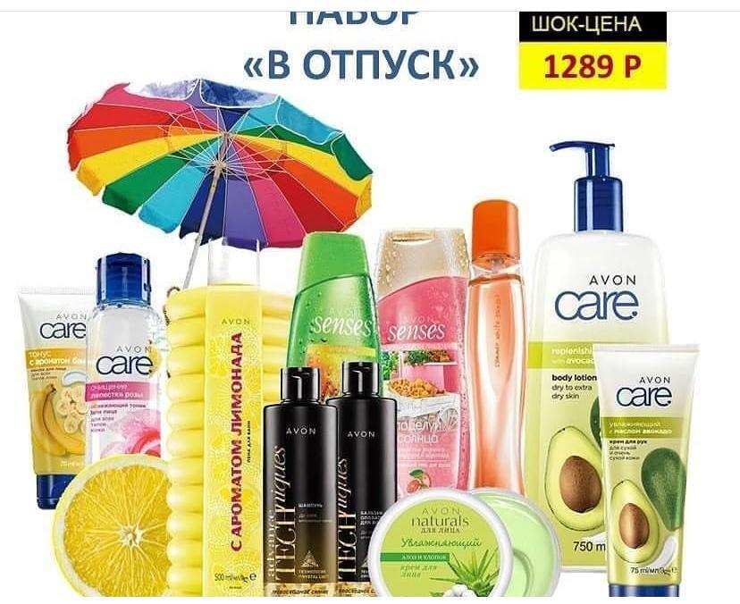 Косметика эйвон в хабаровске косметика anna lotan купить украина