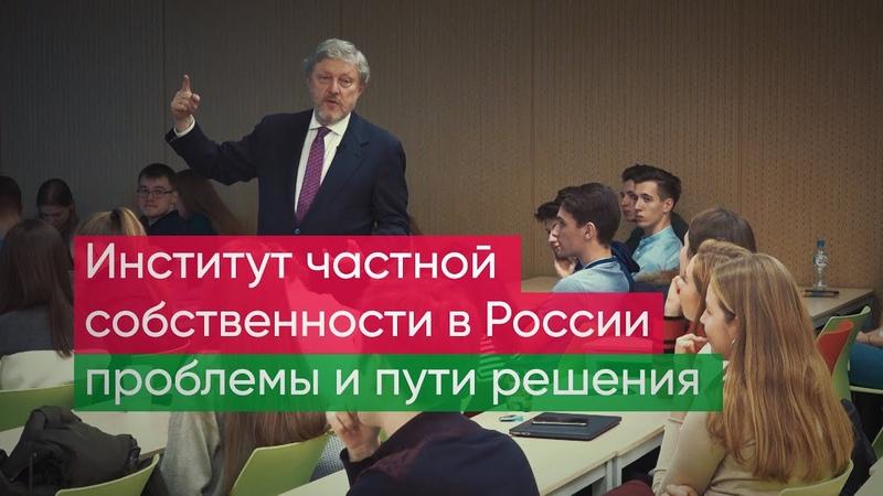 Лекция Григория Явлинского в Высшей Школе Экономики, 06 декабря 2019 года