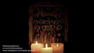 Молитва от плохих мыслей в голове, Иосифа Оптинского