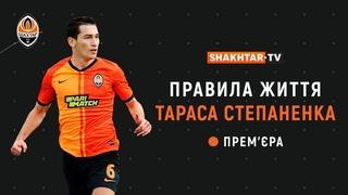 Задание стоять – стой на 100%! Тарас Степаненко – герой проекта Правила жизни на Shakhtar TV