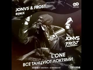 ПРЕМЬЕРА РЕМИКСА! L'ONE - Все Танцуют Локтями (JONVS & Frost Remix)