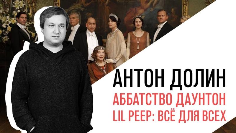 Антон Долин об Аббатстве Даунтон и портрете проклятого поэта поколения Lil Pееp Все для всех
