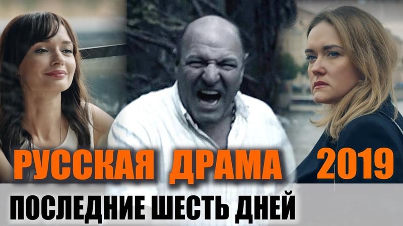 Русские фильмы 2019 Драма Последние шесть дней Полная версия JCL Media Мелодрамы Сериалы