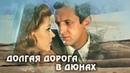 Долгая дорога в дюнах. 2 серия (1980). Драма, история | Фильмы. Золотая коллекция