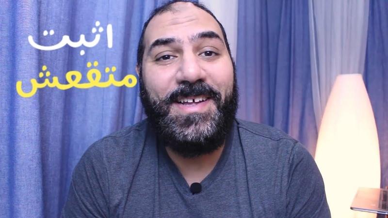 اعمل إيه عشان اثبت بعد رمضان 🤔 | أمير منير