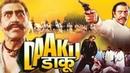 Daaku l Super Hit Hindi Movie l Kabir Bedi Bindu l 1975
