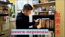 Книги - переводы ниндзюцу обзор