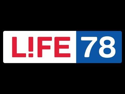 Телеканал Life78 программа Горожане 02 02 2018