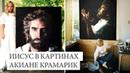 Иисус в картинах Акиане Крамарик | Бог - мой единственный учитель