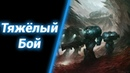 Ледяной Ад Marine Fodder ● StarCraft 2